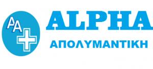 ALPHA ΑΠΟΛΥΜΑΝΤΙΚΗ