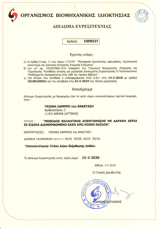 Δίπλωμα ευρεσιτεχνίας για απεντομώσεις